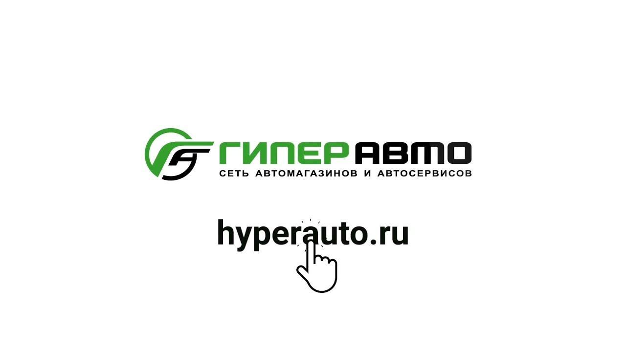 Интернет магазин Гиперавто – быстро, легко и удобно! - YouTube